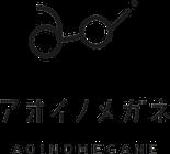 アオイノメガネ|埼玉県蕨市の眼鏡専門店